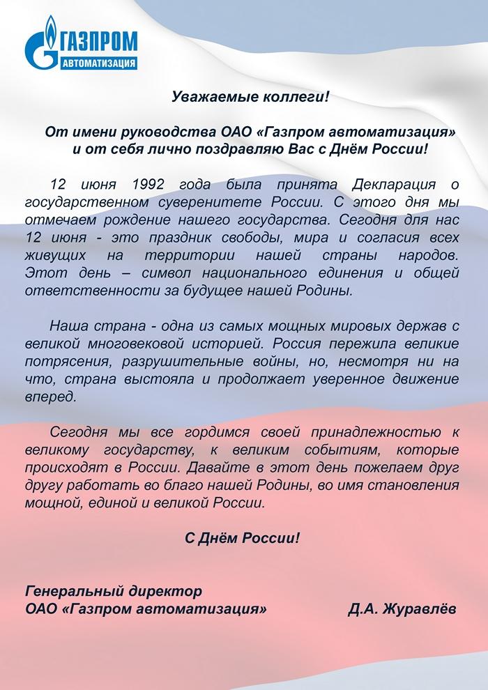 Поздравление с днем россии руководителю