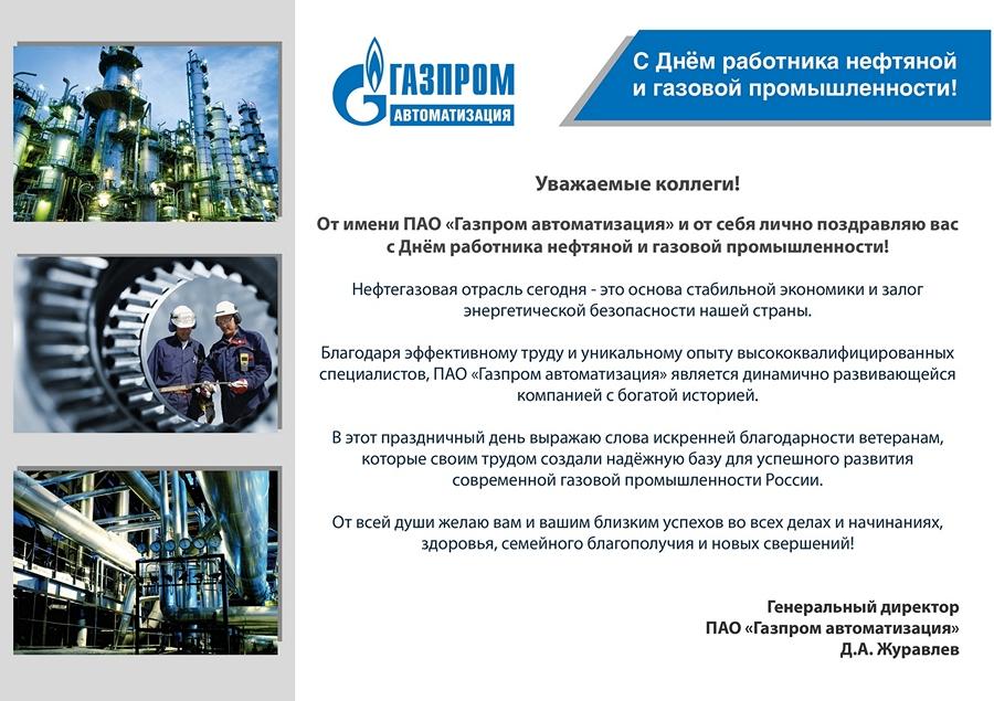 Поздравление для генерального директора с днем нефтяника 114