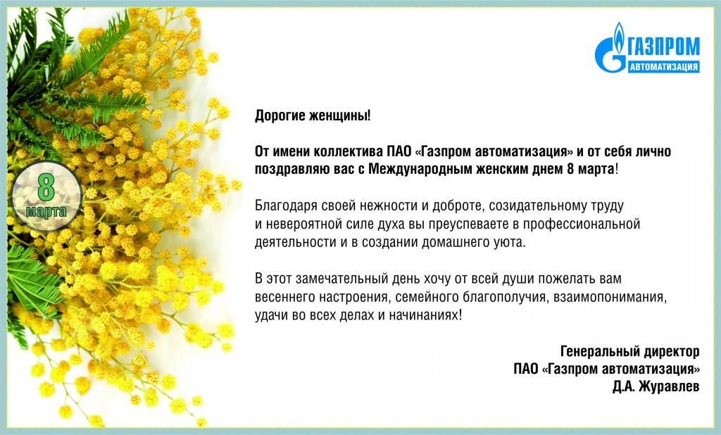 Поздравление ген директора с 8 марта
