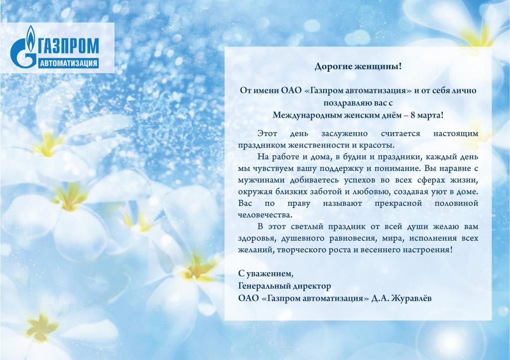 поздравление с 8 марта от директора официальное приводит кислородному голоданию