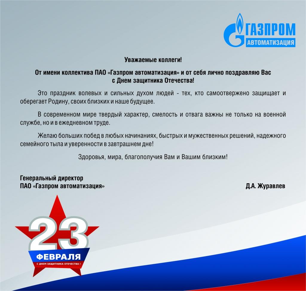 Поздравление генеральному директору от партнеров