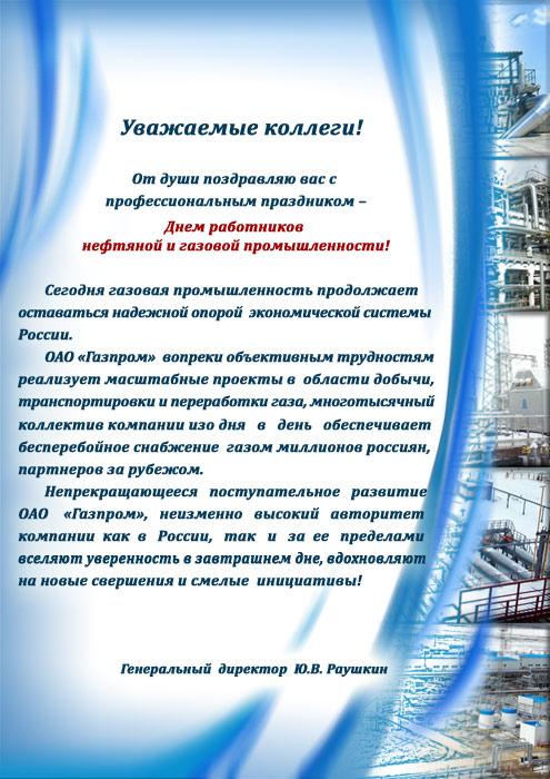 Поздравление работникам нефтебазы
