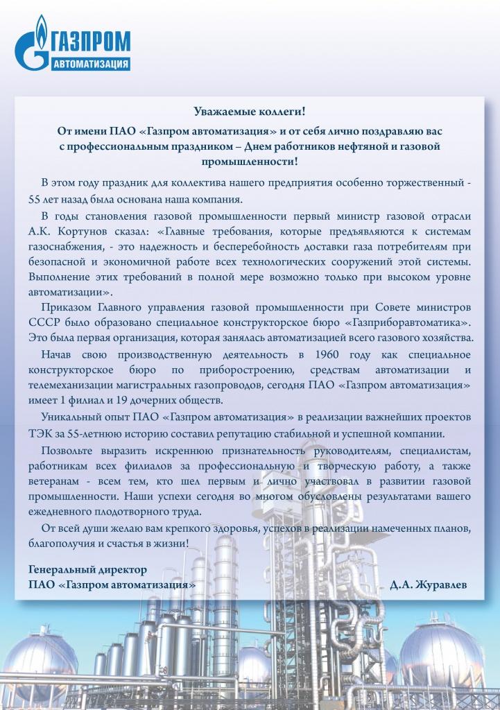 поздравления с днем газовой промышленности от глав района
