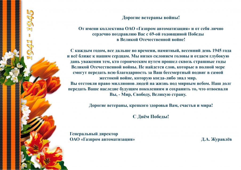 Поздравление жителей с 9 мая от администрации